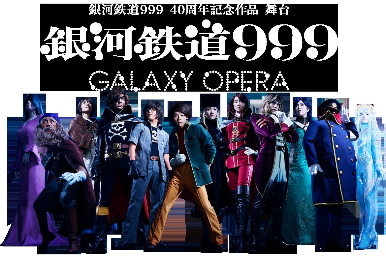 銀河鉄道999 40周年記念 舞台 銀河鉄道999 GALAXY OPERA