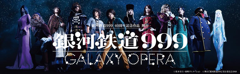 銀河鉄道999 劇場版公開40周年記念作品 舞台 銀河鉄道999