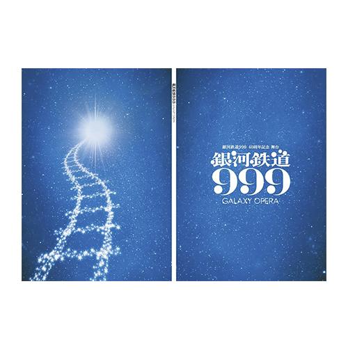 舞台『銀河鉄道999』公演パンフレット