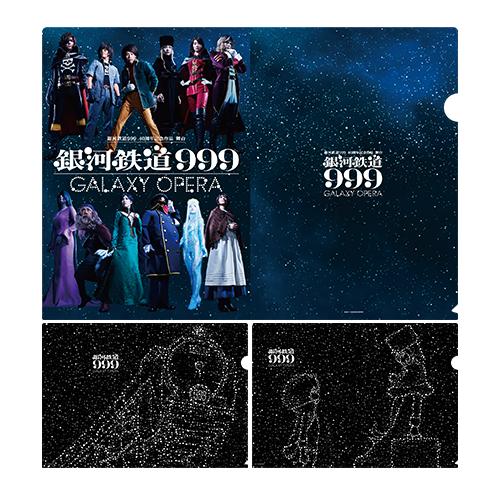 舞台『銀河鉄道999』オリジナルクリアファイル B ver.