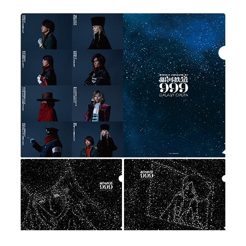 舞台『銀河鉄道999』オリジナルクリアファイル A ver.