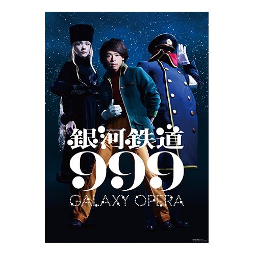 舞台『銀河鉄道999』オリジナルポスター A ver.