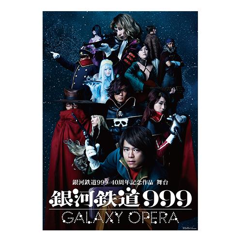 舞台『銀河鉄道999』オリジナルポスター B ver.